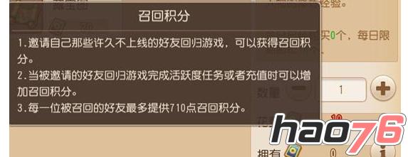 梦幻西游手游召回积分获取方法详解
